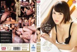 SNIS-592 Intersect Body Fluids, Dense Sex Immorality Feeling Even Blown Away Slut Jochi S-class Married Woman Narusawa Lily ~ Chapter 3 ~