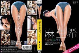STAR-429 STANDING SEX Rare Aso