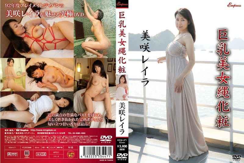 Nackt  Reira Misaki Japan Teen