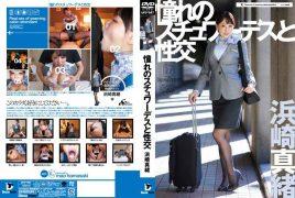 UFD-057 Fuck With Longing Of Stewardess Hamasaki Mao
