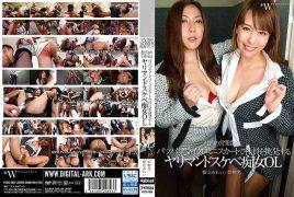 FCDC-088 In-house Sales Department Provokes Employees With Pasupatsu Micro Miniskirt Yariman Doskebe Slut OL OLYYAMA Mire / Asahigi Hikari