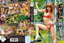 SORA-042 GALJK Outdoor Humiliation Cool Breeze Kotono