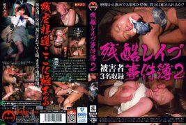 KRI-028 Brutal Rape Case Files 2