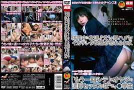 """NHDTA-515 Ikasareta Pleasure Can Not Be Forgotten Is Immediately Saddle Father Of A Friend During A Power Outage, Seek Out A Concentrated Sex Father As """"shite Once Again"""" ○ Student"""
