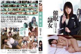 HSL-011 Hypnosis 隷女 No. 11 Miki
