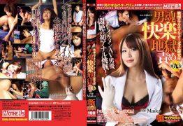 MDSH-009 Multiple Orgasms Institute Volume Ninth Hell Horror Torture Pleasure Soul Man